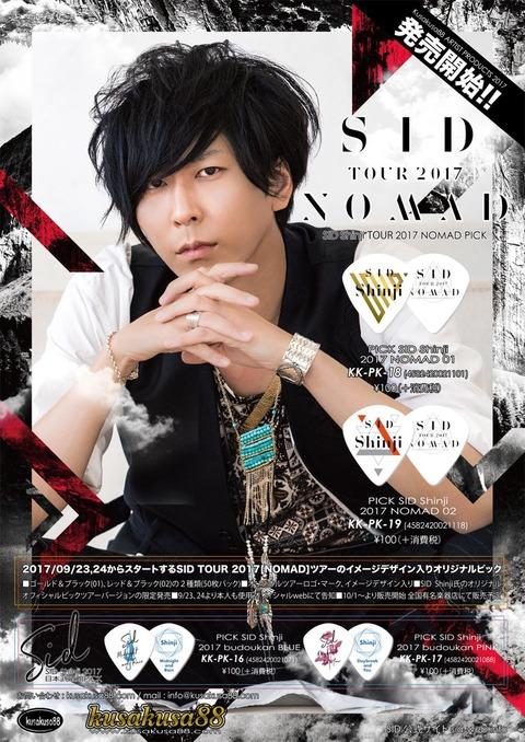 SID TOUR 2017 「NOMAD」  Shinji PICK 発売開始で9/23からスタート