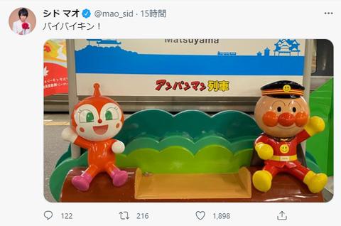 マオ from SID 2021年07月18日  岡山CRAZYMAMA KINGDOM