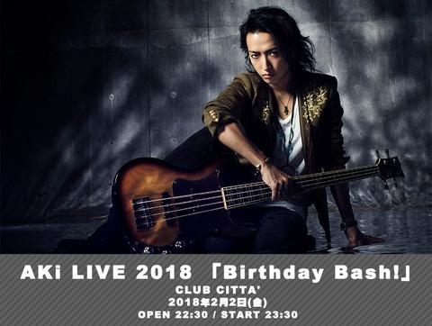【本日】AKi LIVE 2018「Birthday Bash!」【AKi】