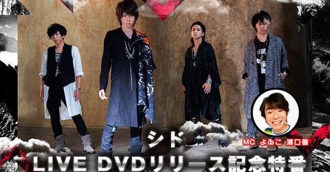 LINE LIVE「シド LIVE DVDリリース記念特番」決定