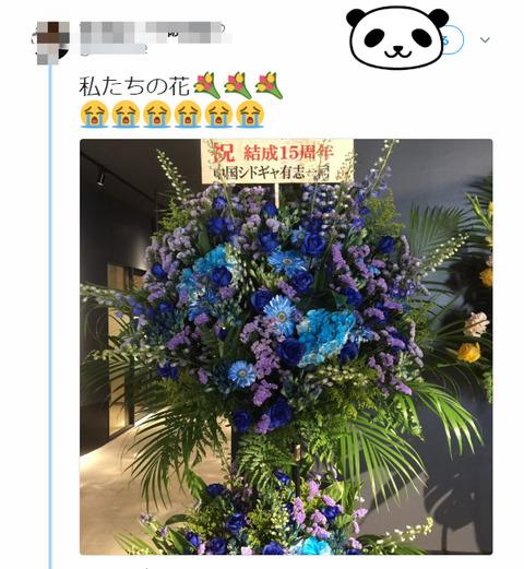 Zepp NagoyaSID 15th Anniversaryと中国シドギャさん達のお花まとめ