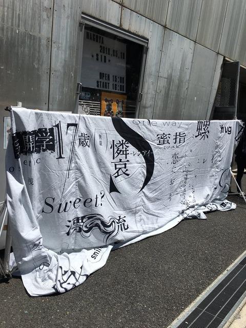 【SID】 2018年05月19 Zepp Nagoya(2日目)(1)