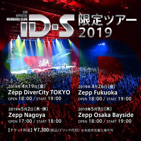 【ID-S限定ツアー 2019】2019年04月19日 Zepp DiverCity TOKYO
