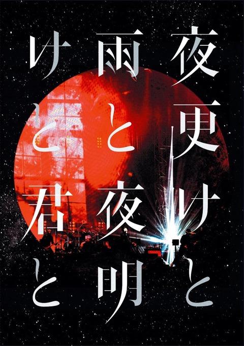 SID 日本武道館 2017「夜更けと雨と / 夜明けと君と」