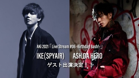 AKi 2021 「Live Stream #06 -Birthday Bash!-」セトリ
