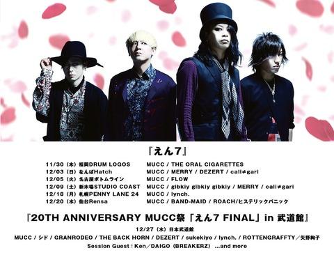 【シド出演】20TH ANNIVERSARY MUCC祭「えん7 FINAL」in 武道館