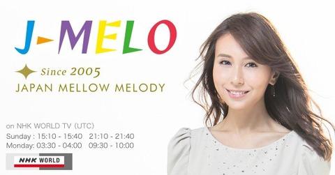 J-MELO Rocks 2018