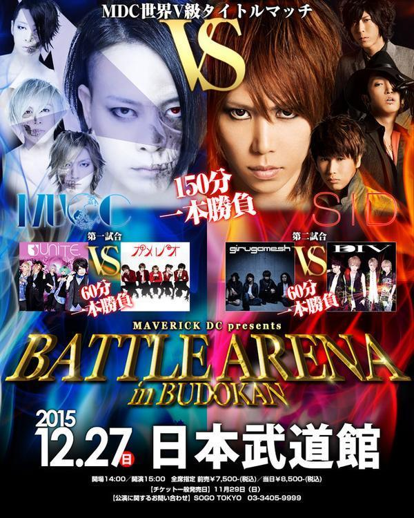 MAVERICK DC presents BATTLE ARENA in BUDOKAN