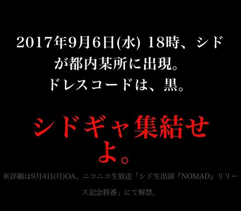 【意味深】2017年9月6日18時にドレスコード黒服【シドギャ集結】