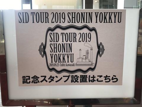 【SID HALL TOUR 2019】2019年09月25日 神奈川 カルッツかわさき