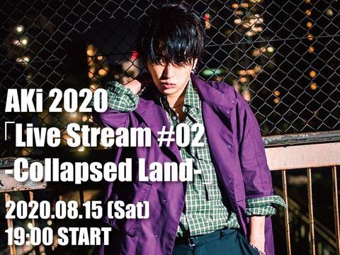 【無観客配信LIVE】AKi 2020 「Live Stream #02 -Collapsed Land-」