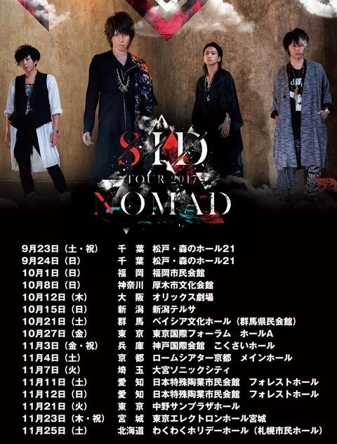 【本日】SID TOUR 2017 松戸森のホール21 大ホール「NOMAD」