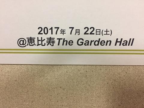 「箸休めNight」東京恵比寿ザ・ガーデンホール