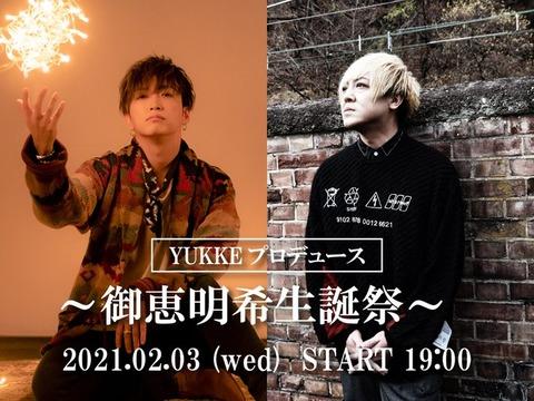 YUKKEプロデュース~御恵明希生誕祭~レポまとめ