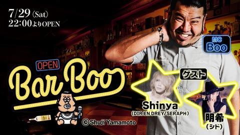 【酒乱の予感】FRESH!『Bar Boo』ゲスト生出演【明希とShinya】-
