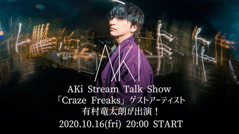AKi Stream Talk Showゲスト有村竜太朗レポまとめ