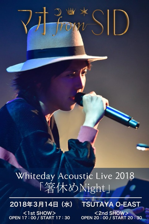 【マオ from SID】Whiteday Acoustic Live 2018