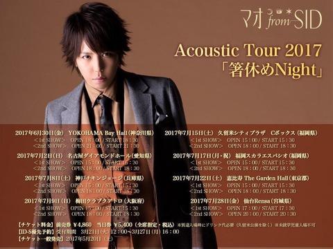 Acoustic Tour 2017「箸休めNight」