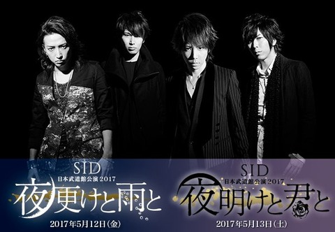 シド日本武道館2days公演