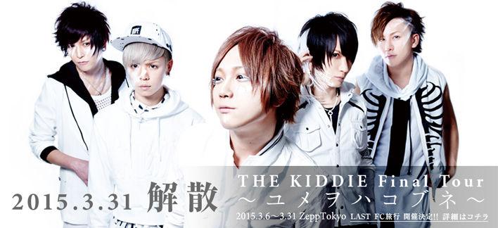 THE KIDDIE解散
