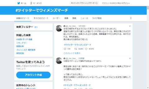 【2018年319】ツイッターでウィメンズマーチ【タグまとめ】