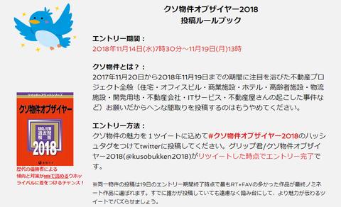 【2018年1115】クソ物件オブザイヤー2018【タグまとめ】