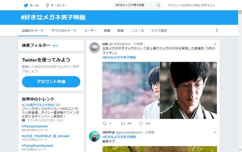 【2018年717】好きなメガネ男子映画【タグまとめ】