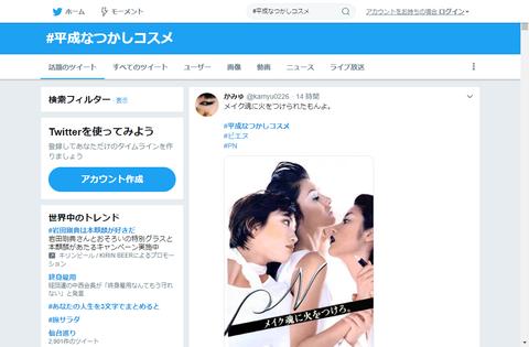 【2019年4/20】平成なつかしコスメ【タグまとめ】