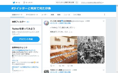 【2019年127】ツイッターと現実で見た印象【タグまとめ】