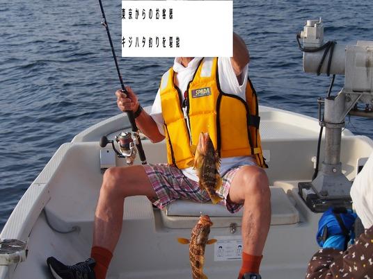 キジハタ釣り写真H26