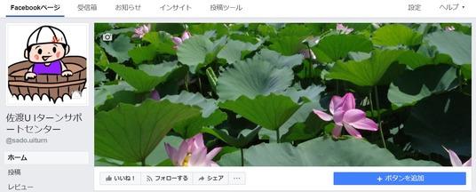 FBトップ画像