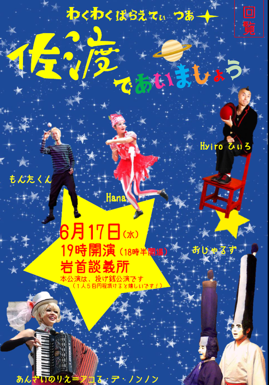 iwakubi 大道芸