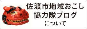 佐渡市地域おこし協力隊ブログについて