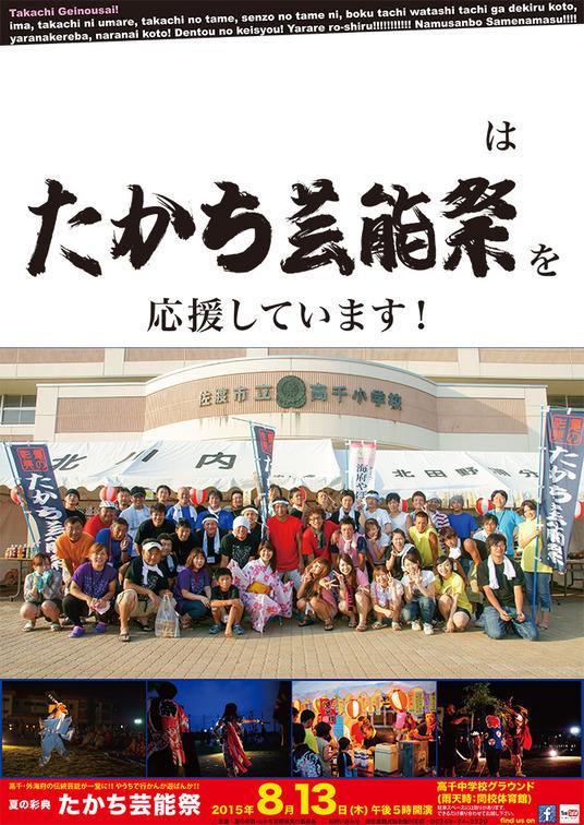 takachi_poster