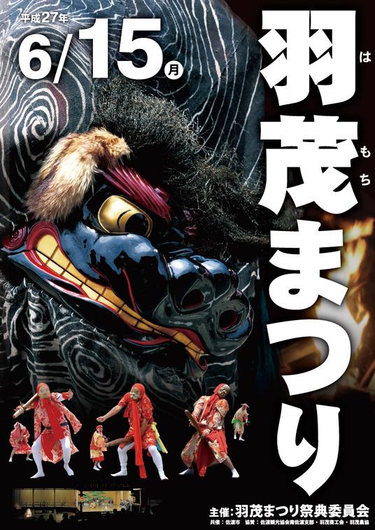 2015Hamochi2-01
