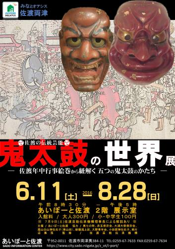 鬼太鼓の世界展(絵白)posuta-