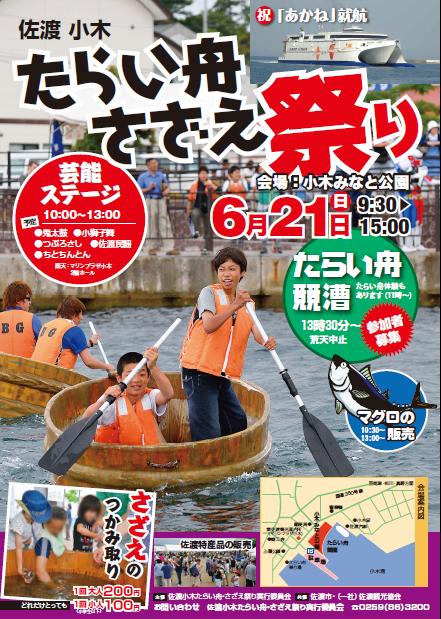 2015たらい舟さざえ祭り