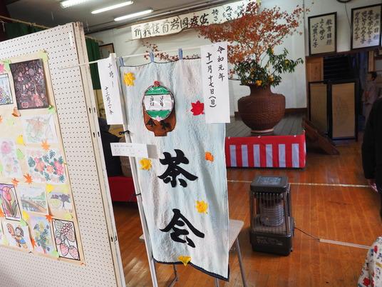 2019むら展 (6)-1