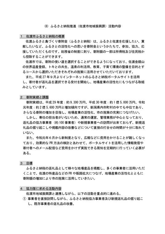 【募集要項】佐渡市地域おこし協力隊(ふるさと納税推進)_page-0001