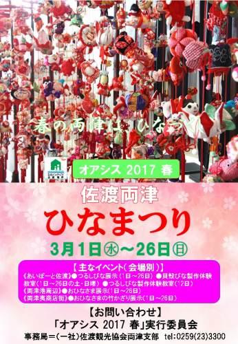 ◎2017両津ひなまつり・ポスターjpg(つるしびな・2-15)