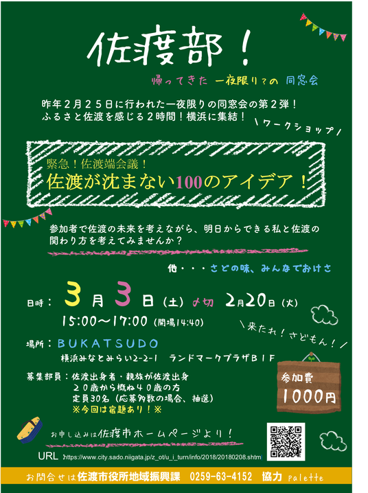 佐渡部チラシ2018