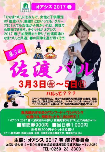 ◎「第5回佐渡バル」ポスター案03jpg(2-6)