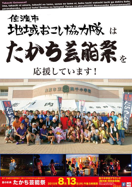 芸能祭ポスター