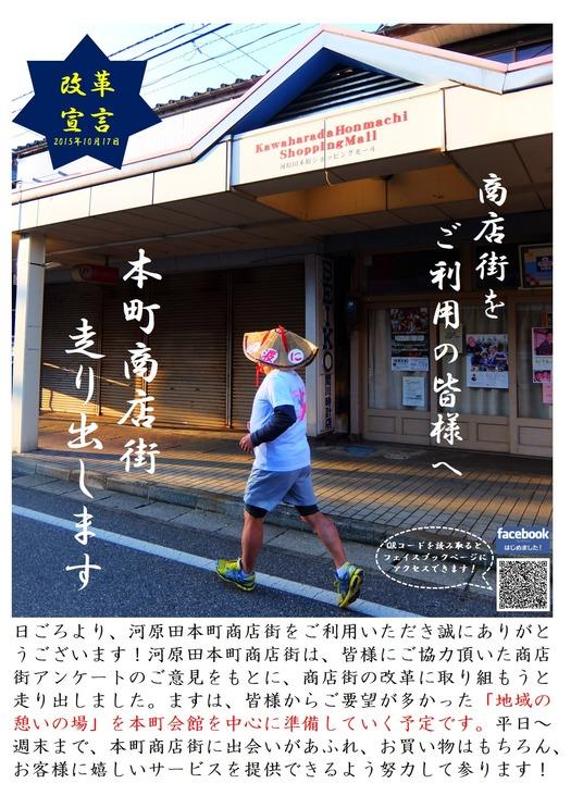 【画像】改革宣言
