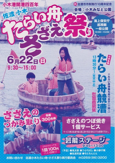 たらい舟さざえ祭りポスター