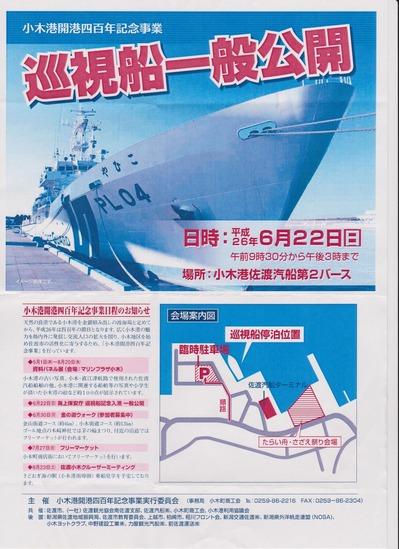 巡視艇公開ポスター