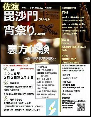 2毘沙門宵祭り JPEG