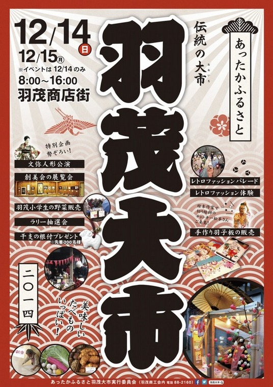 1-HamochiOichiPoster