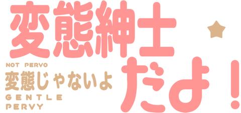 hentaishinshi
