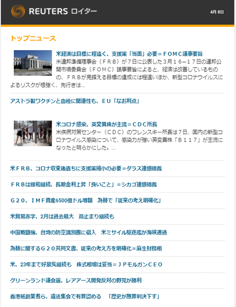 SnapCrab_NoName_2021-4-9_6-16-36_No-00